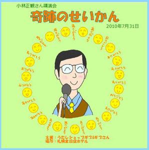 小林正観さん講演会in札幌 「奇跡のせいかん」2010年7月31日