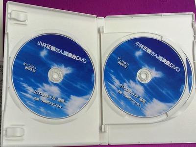 小林正観DVD3枚組