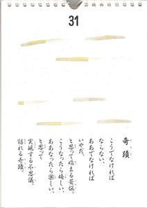 うたしごよみ31.jpg