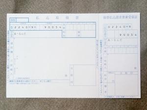小林正観ショップ1.jpg