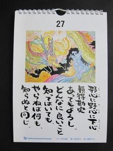小林正観宇宙賛歌日めくりカレンダー