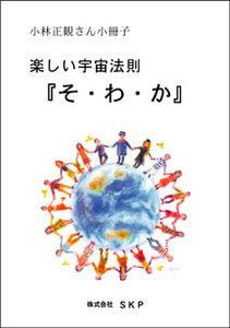 小林正観小冊子 楽しい宇宙法則「そ・わ・か」.jpg