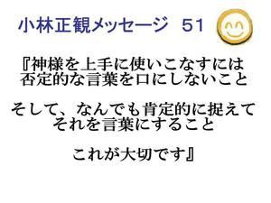 小林正観51.jpg