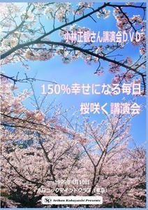 小林正観|150%幸せになる毎日桜咲く講演会.jpg