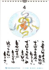 小林正観宇宙賛歌日めくりカレンダー4