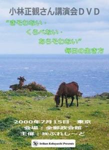 """小林正観DVD「""""きそわない・くらべない・あらそわない""""毎日の生き方」.jpg"""