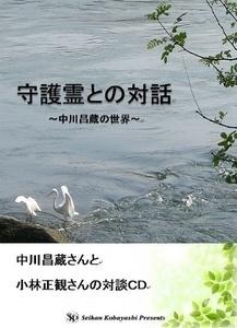 守護霊との対話小林正観.jpg