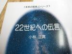 小林正観 22世紀への伝言.JPG