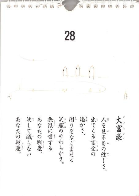 うたしごよみ28.jpg