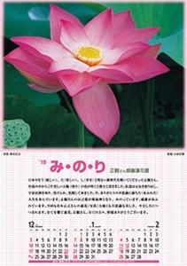 小林正観カレンダー2018|18みのり正観さん蓮花感謝暦.jpg