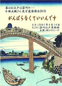 小林正観講演会DVD 「がんばらなくていいんです」.jpg