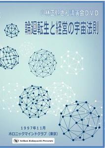 小林正観講演会DVD「輪廻転生と経営の宇宙法則」