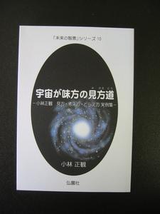 小林正観宇宙が味方の見方道