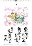 小林正観宇宙賛歌日めくりカレンダー7