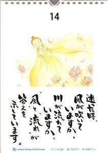 小林正観宇宙賛歌日めくりカレンダー14日