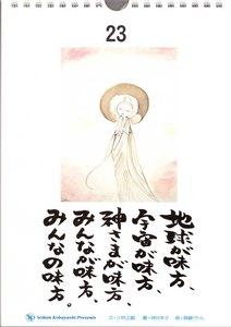 小林正観宇宙賛歌日めくりカレンダー23日
