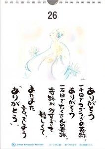 小林正観宇宙賛歌日めくりカレンダー26日