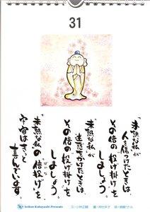 小林正観宇宙賛歌日めくりカレンダー31日